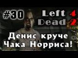 Left 4 Dead 2 - #30 - Бей своих, чтобы чужие боялись