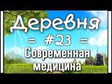 Minecraft - Деревня - #23 - Современная медицина
