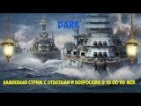 World of Warships ламповый стрим и общение.
