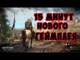 The Witcher 3 : Wild Hunt (Дикая охота) - 15 минут нового геймплея