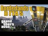 GTA 5 - ЖЕЛЕЗЯКА из Borderlands [Пасхалки в ГТА 5] - Easter Egg