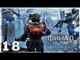 Killzone: Shadow Fall. Серия 18 - Грандиозный финал.