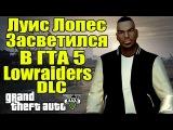 GTA 5 DLC Lowraiders - ЛУИС ЛОПЕС Засветился [Луис из ГТА 4 в трейлере]