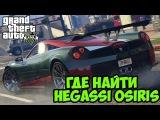 GTA 5 - Где найти Pegassi Osiris [Новая машина в ГТА 5]