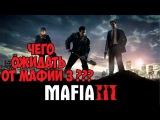 Чего ожидать от MAFIA 3 : Большие надежды на игру [Mafia 3]