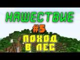 Minecraft - 5 - Д - Нашествие - Поход в лес