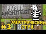 Prison Architect #3 - Электрический стул