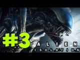Alien: Isolation - Первые выжившие - Часть 3 [На русском]