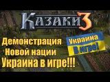 Казаки 3 - Новая нация в игре [Украина]