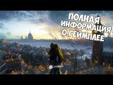 Assassin's Creed : Victory - Gameplay [Геймплей] - Полная информация