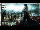 [Coop] Dead Rising 3. 5: Чокнутый китаец.