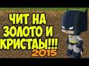 КОПАТЕЛЬ ОНЛАЙН - ЧИТ на золото и кристаллы 2015