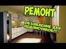 РЕМОНТ - Объявление для подписчиков