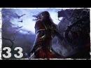 Castlevania Lords of Shadow. Серия 33 - Противник не по зубам.