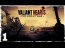 [PS4] Valiant Hearts: The Great War. #1: Отважные сердца.