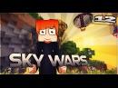 Minecraft SkyWars 12 EPIC FAIL!!