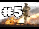 Прохождение Call of Duty Modern Warfare 2 - Часть 5 Росомахи!