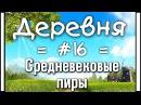 Minecraft - Деревня - 16 - Средневековые пиры