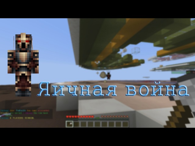 Minecraft Splegg - Яичная война (Minecraft MiniGame)