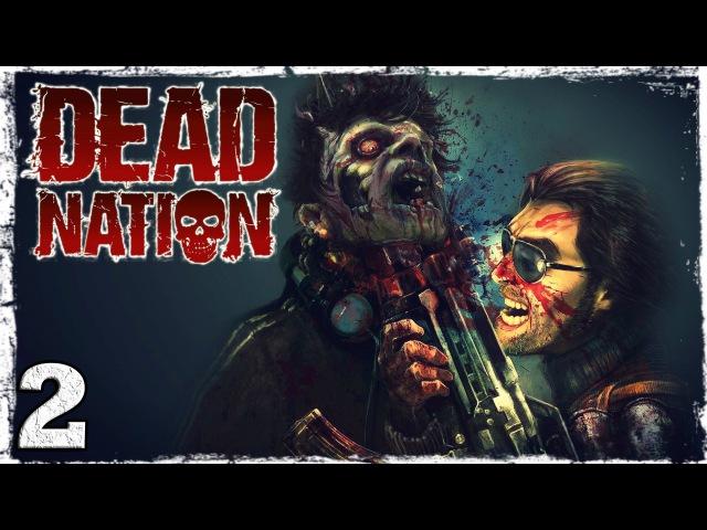 PS4 Dead Nation Apocalypse Edition 2 Мертвые копы и арестанты