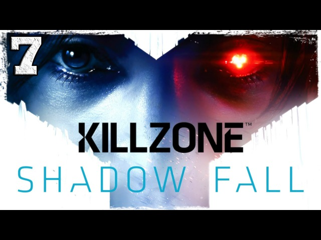 Killzone: Shadow Fall. Серия 7 - В логове Хелгастов.