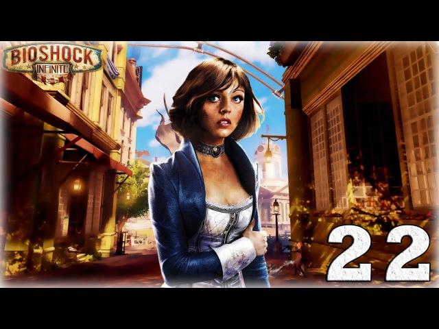 [ФИНАЛ] Bioshock Infinite. Серия 22 - Всегда есть маяк. Всегда есть человек. Всегда есть город...