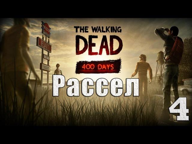 The Walking Dead 400 Days. Серия 4 - Рассел.