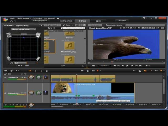 Pinnacle Studio 16 17 Урок 6 Редактирование аудио
