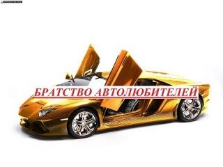 Элитный клуб автолюбителей ПК Авто. Маркетинг. Доход.