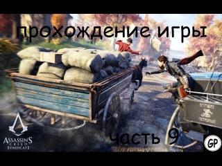 Прохождение игры Assassin's Creed Syndicate на русском языке - ЧАСТЬ 9 Мод Фостер (GAMER PLUS)