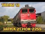 Trainz: 2ТЭ10М-2255 Запуск и поездка.