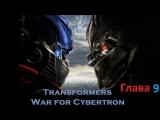let's play по игре Трансформеры - Битва за Кибертрон Глава 9