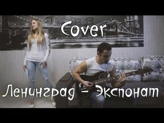 Ленинград — Экспонат   На лабутенах  ( Cover )