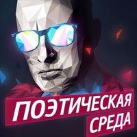 """Логотип Культурный проект """"Среда"""""""
