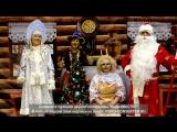 Поздравление горожан с Новым Годом. Соколова Юлия, Боровинских Юрий, Петрова Наталья, Панова Анна!