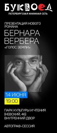 Бернар Вербер в Буквоеде