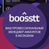 Boosstt - Ваш менеджер аккаунтов