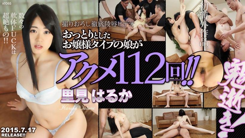 Tokyo Hot n1065 Acrobatic Neat Beauty