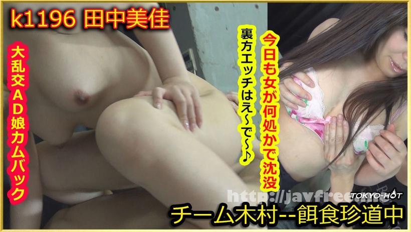 Tokyo Hot k1196 Mika Tanaka