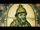 ДФ. History. Как создавались Империи - Российская империя