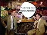 [staroetv.su] Каламбур (ОРТ, 1996) Наш аперетивчик, Под звуком