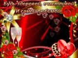 18. ПЕСНЯ-С днём рождения Наташа