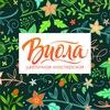 Виола | violaflo.ru - сеть цветочных мастерских