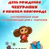 День Рождения Чебурашки в Нижнем Новгороде