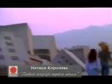 Наташа Королёва - Первый поцелуй, первая печаль (клип) (1991)