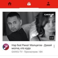Джакупов Нэр