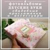Фотоальбомы | Свадебное | Открытки | Иркутск