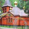 Храм святых блг. Петра и Февронии г. Домодедово