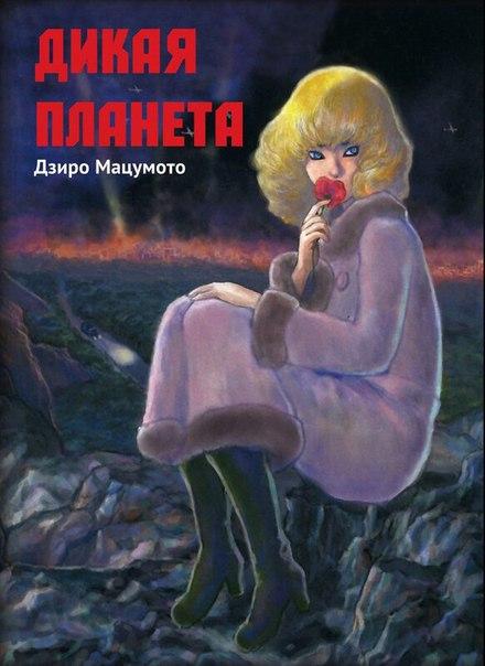 Владислав Миктум обозрел мангу «Дикая планета» Дзиро Мацумото, которая вышла на русском языке в издательстве Alt Graph.