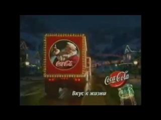 старая реклама кока колы праздник к нам приходит